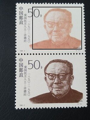 China   1994-2    of2    ERROR      stamps