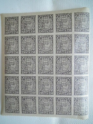 Russia, RSFSR, 1921, block of 25 stamps, MNH, 250 RUB, sigarette paper