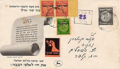 Israel 1949 First postage due cover Bale# PD 1+2 (x2) CPD1