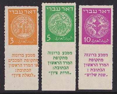 ISRAEL 1948 1st Coin Doar Ivri set rouletted with tabs MNH ** SG cat est £1150