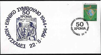 Greece.1994  A Commem.cover.. Koryschades.. 50 Years Of National Congress