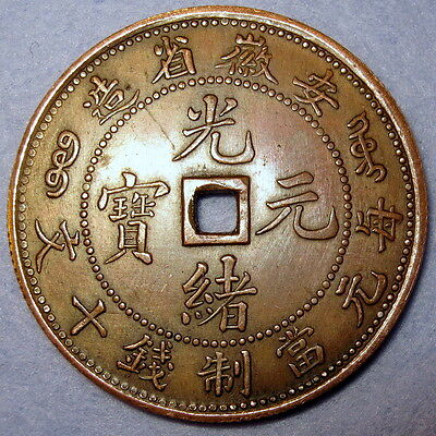 Y#39.2 Square-holed Dragon Copper Anhwei Province 1902 10 Cash China Guangxu Emp