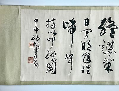 A Chinese Calligraphy Hand Scroll Painting Signed Chen Jianbi