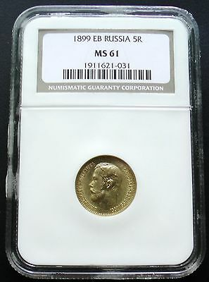 1899 EB Russia Gold 5 Rouble NGC MS61 Certified Uncirculated