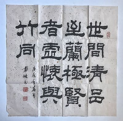 A Chinese Classical Calligraphy Gold Flaked Painting Signed Dai Zhu