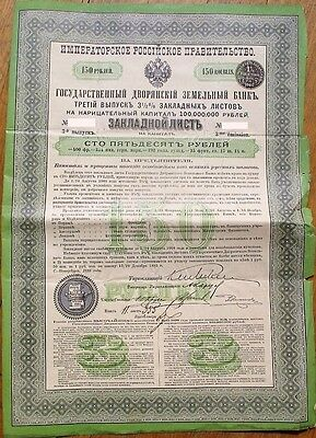 Russia/Russian Imperial Government 1885 Gold Bond Certificate - 150 Roubles