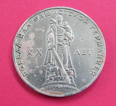 Russia Rouble, 1965 - FREE DOMESTIC SHIPPING