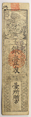 JAPAN c. 1820-1850  EDO PERIOD HANSATSU MONEY Lot 356
