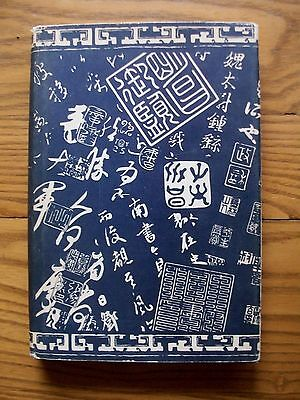 ELEMENTS OF CHINESE HISTORIOGRAPHY ~ HAN YU-SHAN ~ 1955 1st HCDJ
