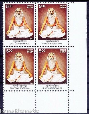 India MNH Rt Lo Blk, Chattampiswamikal, opposed conversion by Christian missiona
