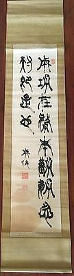KUKI RYUICHI original antique Kakemono scroll martial Ninjutsu Art budo Japan