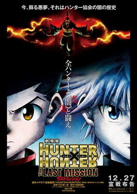 "130 Hunter X Hunter - Neferpitou Gon Killua Fight Anime 24""x33"" Poster"