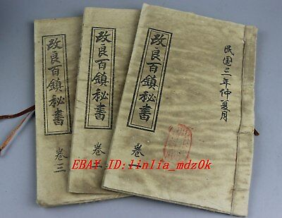 Chinese About the book of    old   Chinese book 改良百镇秘书《一、二、三》