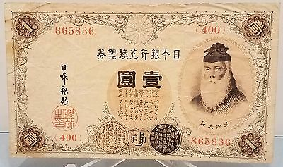 JAPAN, (Korea), 1916 One Yen SILVER NOTE, BLOCK {400}, Very Rare!