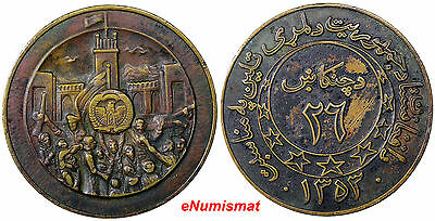 AFGHANISTAN Brass Medal 1974 Muhammad Daoud Khan's Takeover Government (7137)