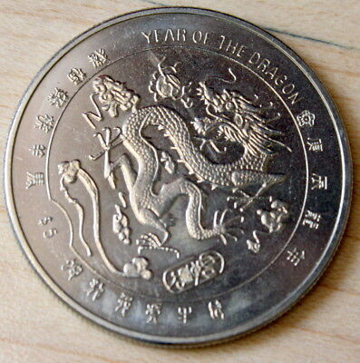 2000 Liberia 5 Dollars Chinese Dragon KM# 778 Unc.