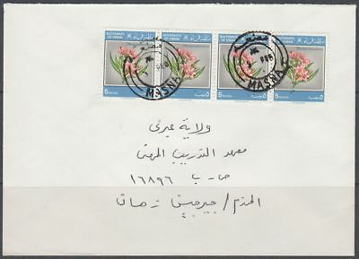 """Oman Cover with clean """"MASNA"""" cds [bl0249]"""