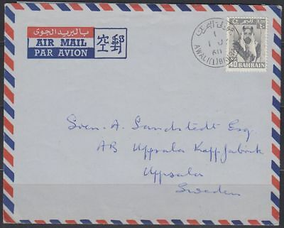 1960 Cover Bahrain to Sweden, AWALI First Day cancellation [bl0251]