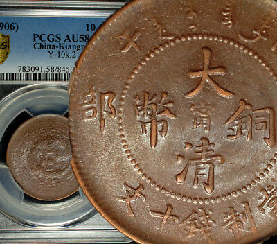 ✪ 1906 China Empire KIANGNAN 10 Cash ✪ PCGS Au 58 MINT LUSTER