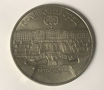 1990 Russian 5 Roubles Nickel Uncirculated Condition