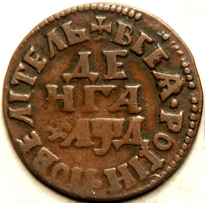 Russia Copper Denga 1/2 Kopek 1704 (Scarce This Nice!)