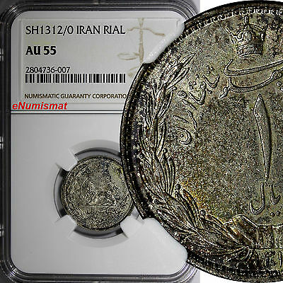 Iran Silver 1312/0(1933)Rial NGC AU55 OVERDATE TOP GRADED BY NGC SCARCE KM# 1129