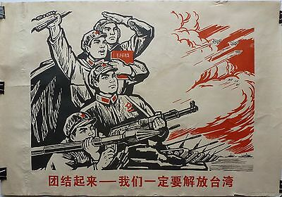 """Vintage Chinese Propaganda Poster """"Military Force"""" 1970  #301"""