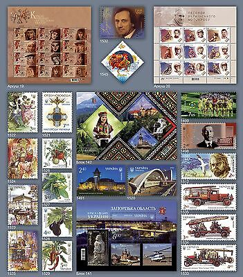 Ukraine 2016 ** Mnh Year Set 2016