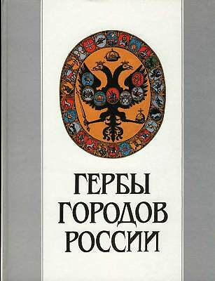 ARMS OF RUSSIAN CITIES BY Soboleva N.A.