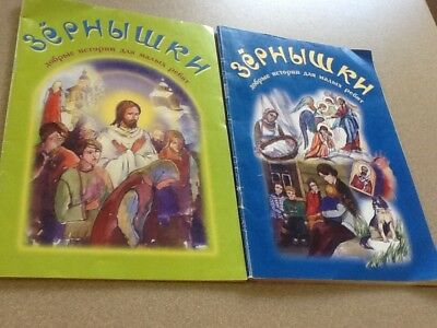 "2 x Orthodox Christian Books for children in Russian ""Grains"""