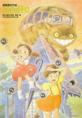 "033 My Neighbor Totoro - Hayao Miyazaki Cute Japan Anime Movie 14""x20"" Poster"