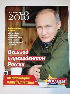 2018 YEAR. PUTIN 2018,Limited edition,ORIGINAL.Exclusive for RUSSIA.