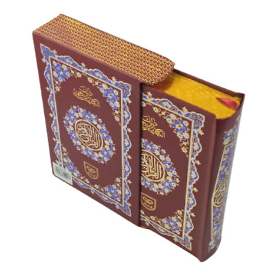 The Holy Quran Arabic Urdu Script X Large Bold Letters Elderly 11 Lines 24x19cm