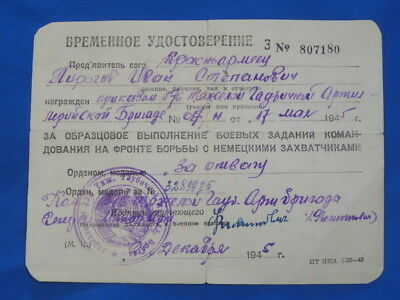 rarest 1945 Soviet temporary certificate medal For Bravery USSR WW2 sign General