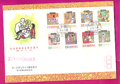 China    Taiwan   1971     Childrens   Set  On  First  Day   Cover