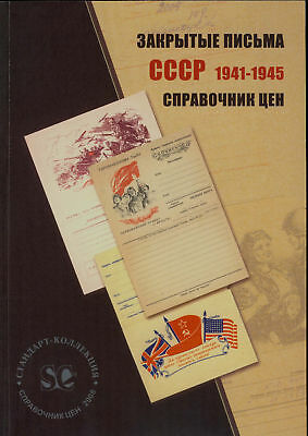 Sealed letters of the USSR 1941-1945. Reference prices