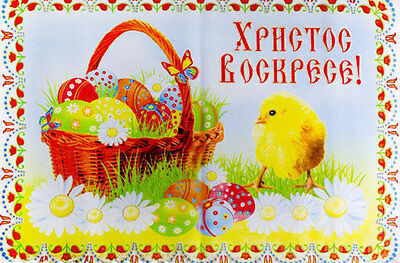 #4 Orthodox Rus Easter Basket Cover decoration