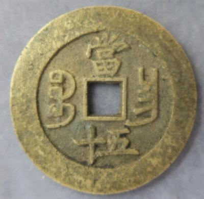 China Xian Feng 50 cash Jiangxi  Brass