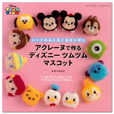 DISNEY TSUM TSUM Characters  Needle FELT POM POM  MASCOT Japanese Craft Book