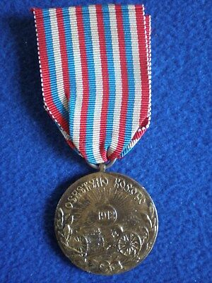 Serbia: Commemorative Medal for the First Balkan War 1912.