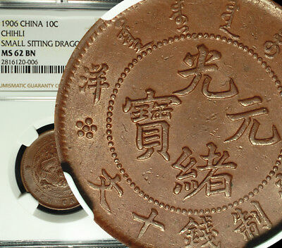 ✪ 1906 China Empire CHIHLI 10 Cash SEAT DRAGON NGC MS 62 BN * UNDER-GRADED ✪