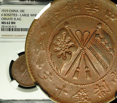 ✪ 1919 China Republic 10 Cash NGC MS 62 BN ORNATE FLAG