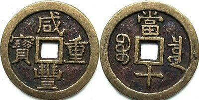 Chinese ancient Bronze Coin Diameter:38mm