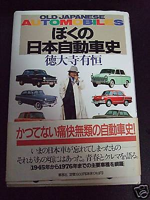 Old Japanese Automobile Book with OBI,1993,1st print