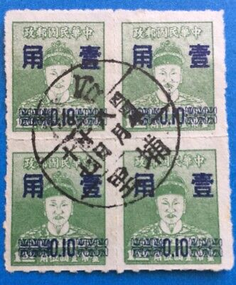 China 1953 Cheng Ch'eng- Kung 10c Surcharged In $1.5 BLK Comp Set of 4, Used.