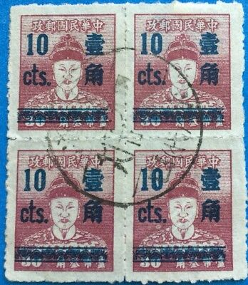 China 1953 Cheng Ch'eng- Kung 10c Surcharged In 30c BLK Comp Set of 4, Used. $$