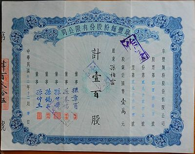 S1045, Fou Foong Flour Mill Co. Stock Certificate 100 Shares, Shanghai 1943