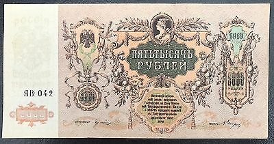 Billet de 5000 roubles - empire Russe 1919 - ЯВ 042