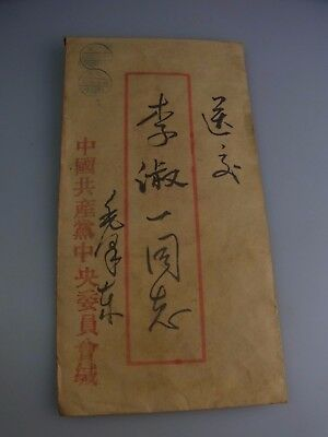 """Chinese Mao zedong  document about  8*11""""inch"""