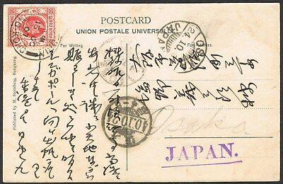 738 Hong Kong 1907 PC to Japan